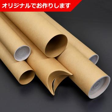 オリジナル紙管