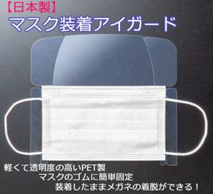 マスクに装着できるアイガード